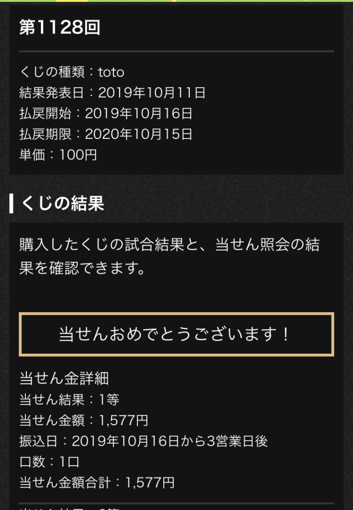 totoで1等